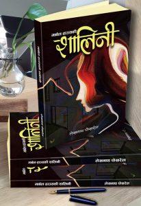 स्रष्टा लेखनाथ पोखरेलको कथासङ्ग्रह 'मार्बल हाउसकी शालिनी' पाठकमाझ