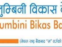 लुम्बिनी विकास बैंकको मुनाफाबाट आफ्ना शेयरधनीलाई लाभांश प्रस्ताव